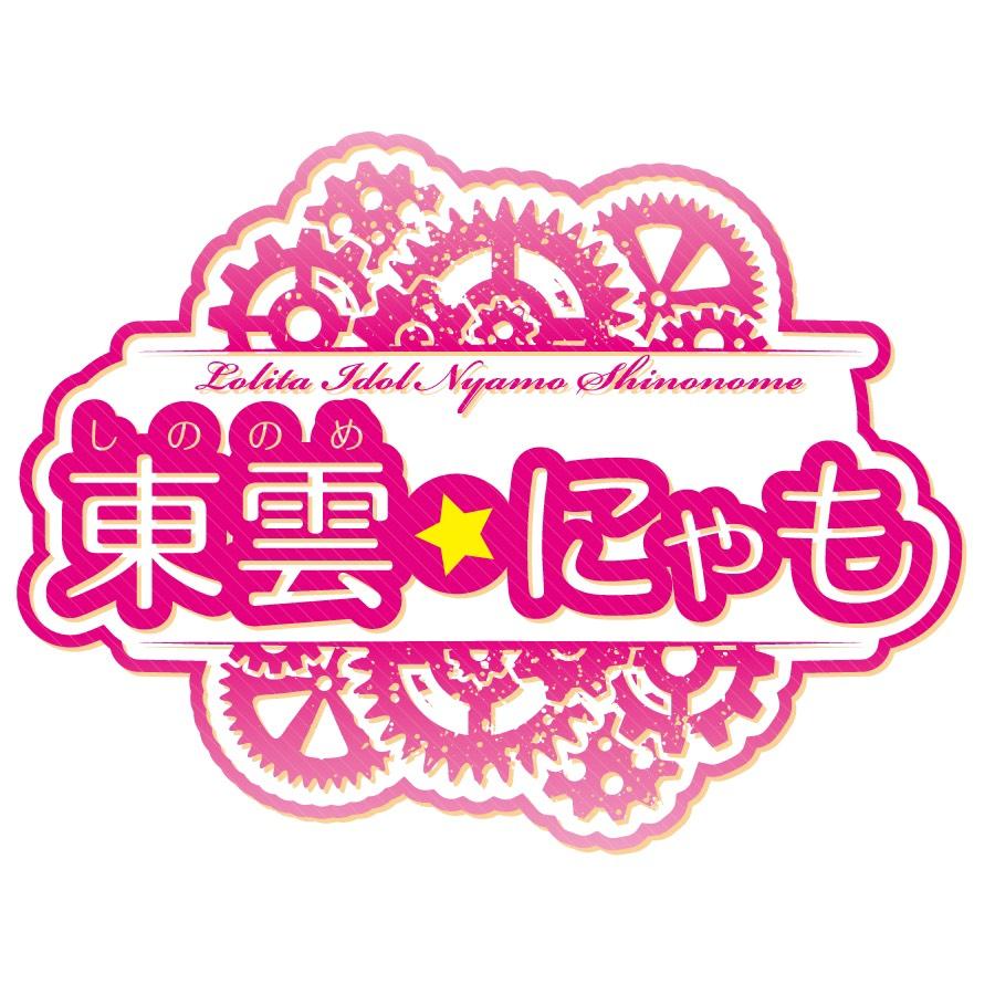 東雲にゃも Official Site